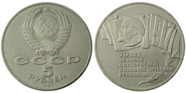 5 рублей 1987 СССР — 70 лет Советской власти (шайба) №4
