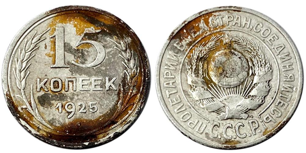 15 копеек 1925 СССР — серебро №1