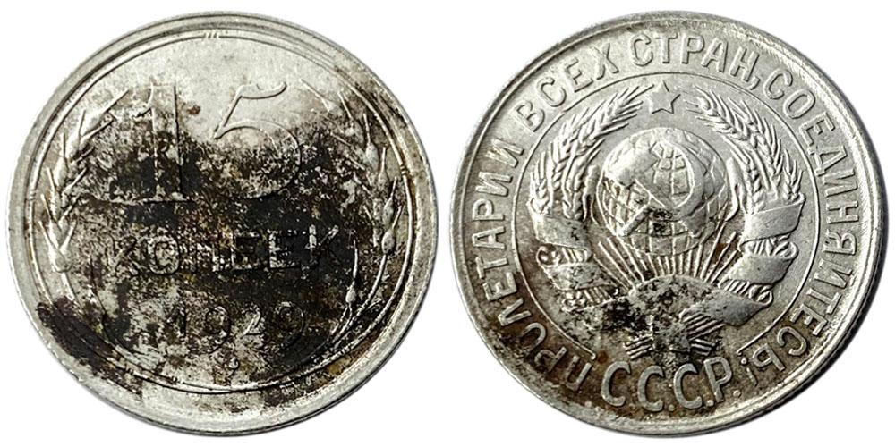 15 копеек 1929 СССР — серебро №1