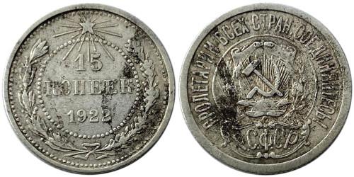 15 копеек 1922 СССР — серебро №1