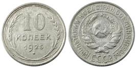 10 копеек 1925 СССР — серебро