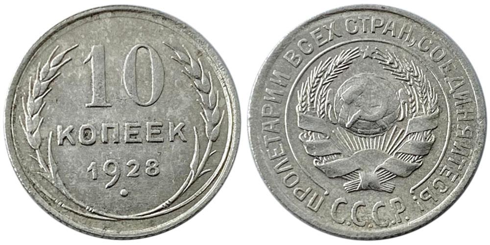 10 копеек 1928 СССР — серебро