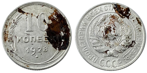 10 копеек 1928 СССР — серебро №2