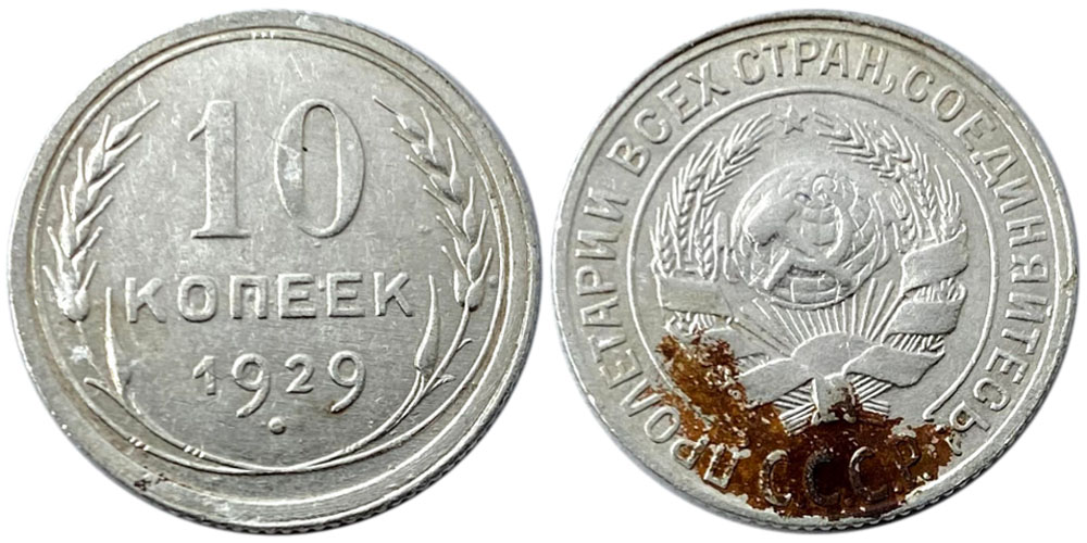 10 копеек 1929 СССР — серебро №2