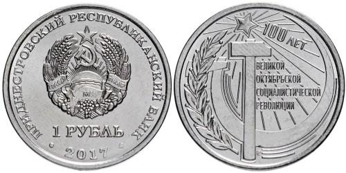 1 рубль 2017 Приднестровская Молдавская Республика — 100 лет Октябрьской революции