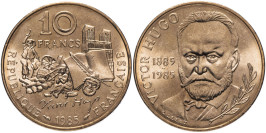 10 франков 1985 Франция — 100 лет со дня смерти Виктора Гюго