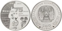 100 тенге 2020 Казахстан — 175 лет Победе в Великой Отечественной войне