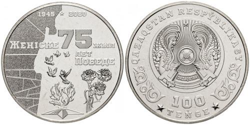 100 тенге 2020 Казахстан — 75 лет Победе в Великой Отечественной войне