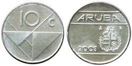 10 центов 2003 Аруба