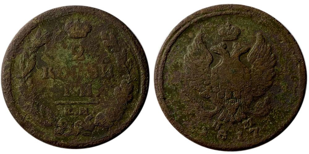 2 копейки 1817 Царская Россия — ЕМ НМ №3