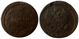 2 копейки 1818 Царская Россия — ЕМ НМ №1