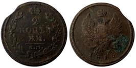 2 копейки 1815 Царская Россия — ЕМ НМ