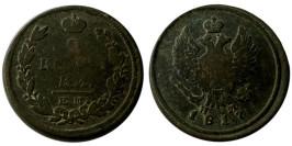 2 копейки 1817 Царская Россия — ЕМ НМ №6