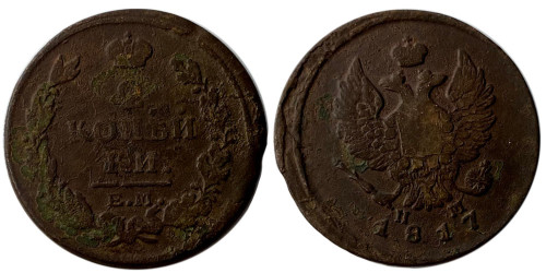 2 копейки 1817 Царская Россия — ЕМ НМ №7