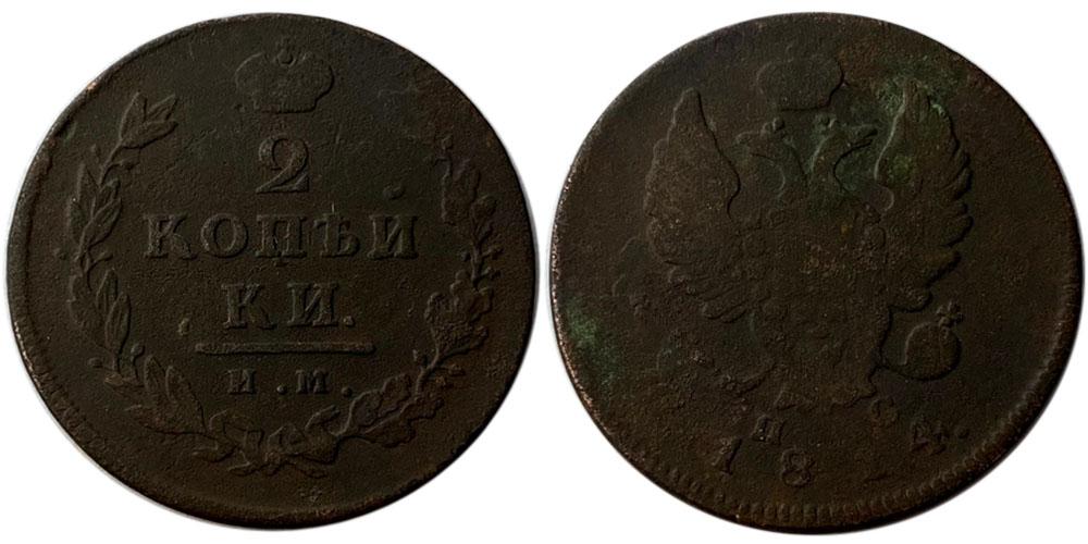 2 копейки 1814 Царская Россия — ИМ ПС