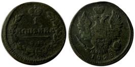 1 копейка 1828 Царская Россия — ЕМ ИК