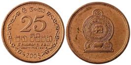 25 центов 2005 Шри-Ланка UNC