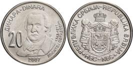 20 динар 2007 Сербия — 265 лет со дня рождения Доситея Обрадовича