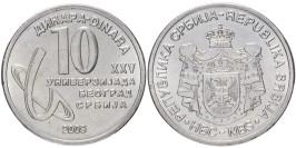 10 динар 2009 Сербия — XXV Универсиада в Белграде
