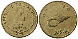 2 руфии 1995 Мальдивы