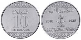 10 халалов 2016 Саудовская Аравия UNC