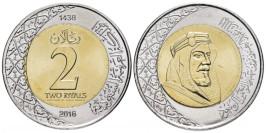 2 рияла 2016 Саудовская Аравия UNC