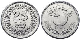 25 пайс 1996 Пакистан UNC