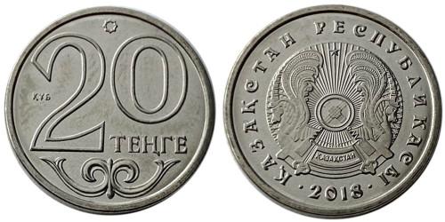 20 тенге 2018 Казахстан UNC