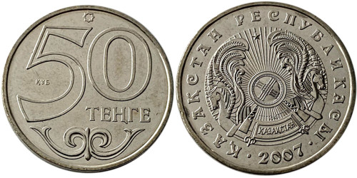 50 тенге 2007 Казахстан UNC