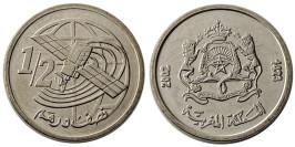 1/2 дирхама 2002 Марокко UNC