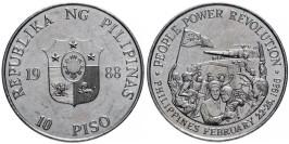 10 писо 1988 Филиппины — Жёлтая революция UNC