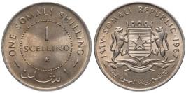 1 шиллинг 1967 Сомали UNC