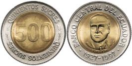 500 сукре 1997 Эквадор — 70 лет Центробанку