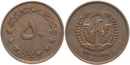 50 пул 1973 Афганистан