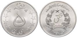 5 афгани 1978 Афганистан
