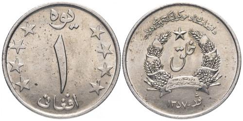 1 афгани 1978 Афганистан