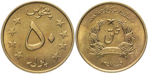 50 пул 1978 Афганистан