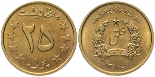 25 пул 1978 Афганистан