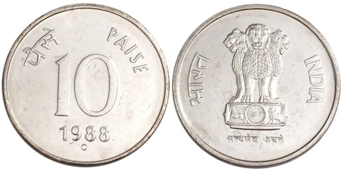 10 пайс 1988 Индия — Оттава UNC