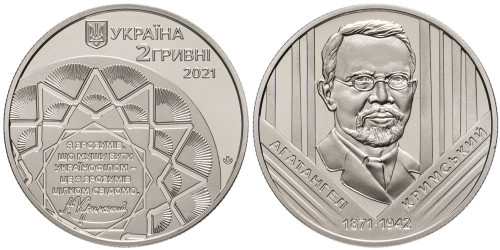 2 гривны 2021 Украина — Агатангел Крымский