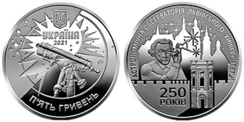 5 гривен 2021 Украина — 250 лет Астрономической обсерватории Львовского университета
