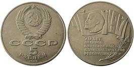 5 рублей 1987 СССР — 70 лет Советской власти (шайба)
