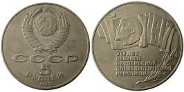 5 рублей 1987 СССР — 70 лет Советской власти (шайба) №2