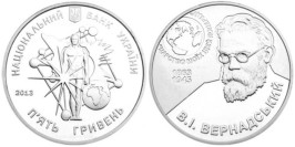 5 гривен 2013 Украина — Владимир Вернадский — серебро