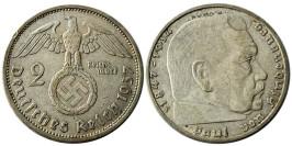 2 рейхсмарки 1937 «F» Германия — серебро №5