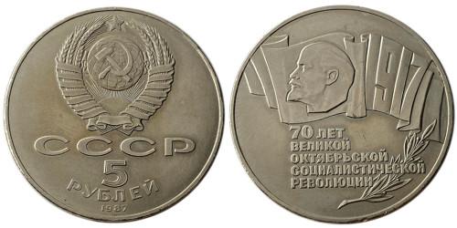 5 рублей 1987 СССР — 70 лет Советской власти (шайба) №3