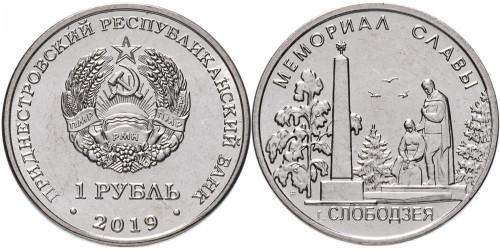1 рубль 2016 Приднестровская Молдавская Республика — Мемориал Славы г. Слободзея