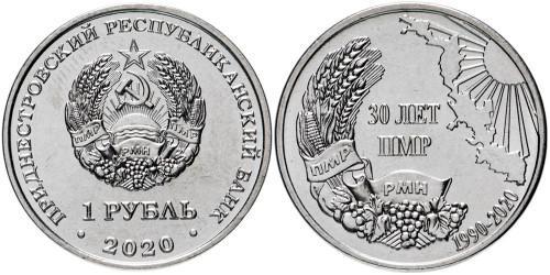 1 рубль 2016 Приднестровская Молдавская Республика — 30 лет Приднестровской Молдавской Республике
