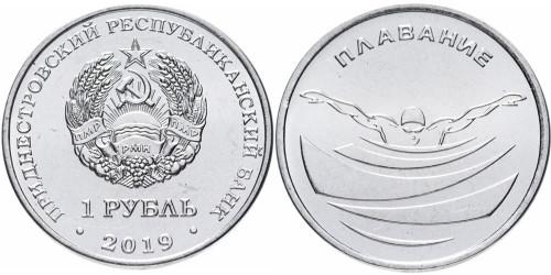 1 рубль 2016 Приднестровская Молдавская Республика — Плавание