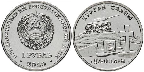 1 рубль 2020 ПМР — Мемориалы воинской славы — Курган Славы г. Дубоссары